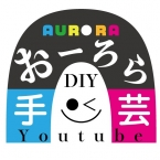 DIY手芸部おーろら