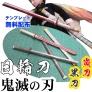 鬼滅の刃1/6日輪刀ペーパークラフトミニチュア