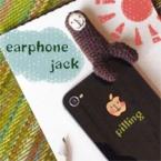 おさるの腰かけ【earphone jack】