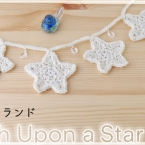 星のガーランドの編み方・作り方
