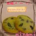 チョコチップクッキー♪