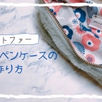 【ラビットファー】ペンケースの作り方【高見え】