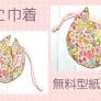 ねこ巾着の作り方(=^x^=)