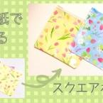 折り紙で作るファスナー付きスクエアポーチ