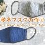 【秋冬マスクの作り方】温かいニットマスク 無料型紙