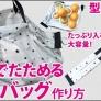 シュパット風エコバッグの作り方/蛇腹エコバッグ