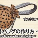 【巾着バッグの作り方】裏地付き・フリル口