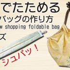 シュパット風エコバッグの作り方・簡単持ち手Lサイズ