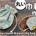 【丸い巾着袋の作り方】無料型紙配布・裏地付き