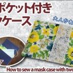 2つポケット付きマスクケースの簡単な作り方