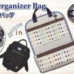 【リュックインバッグの作り方】縦型バッグインバッグ