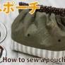 【バネ口ポーチの作り方】マチ付き・バネ口金12cm