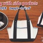 【100均】サイドポケット付きトートバッグの作り方