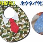 【無料型紙配布】ネクタイ付きスタイの作り方