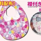【無料型紙配布】襟付きスタイの作り方