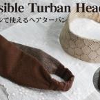 リバーシブルで使えるヘアターバンの作り方