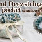 仕切り内ポケット付きの丸い巾着袋の作り方