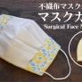 簡単!不織布マスクカバーの作り方【型紙づくりから】