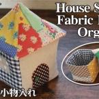 かわいいお家風の小物入れの作り方