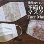 簡単!不織布レースマスクカバーの作り方・型紙づくり