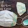 折り上げ立体マスクカバーの簡単な作り方