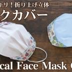 スッキリ!不織布折り上げ立体マスクカバーの作り方