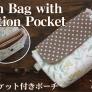 【仕切りポケット付きポーチの作り方】エコバッグ収納
