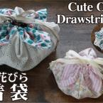 可愛い花びら巾着袋の作り方(2サイズ)お弁当袋