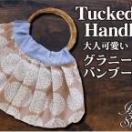 タック入りの可愛いリング持ち手バッグの作り方