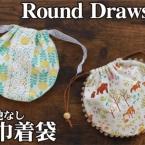 簡単!丸い巾着袋の作り方(裏地なし)