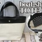 【100均DIY】舟型トートバッグの作り方