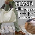 【簡単持ち手のトートバッグ】ファスナーポケット付き
