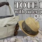 100均DIY*外ポケット付きトートバッグの作り方