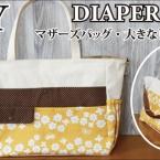 【マザーズバッグの作り方】大きめトートバッグ