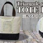 【100均DIY】三角マチのトートバッグの作り方