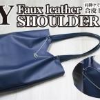【100均DIY】合皮トートバッグの簡単な作り方