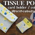 ポケットティッシュケース付きカードポーチの作り方