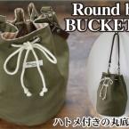 ハトメ付きの丸底巾着バッグの作り方