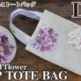 【簡単】お花のぺたんこトートバッグの作り方