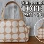 【丸いバッグの作り方】可愛い形のトートバッグ
