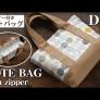 ファスナー付きトートバッグの作り方