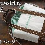かわいい巾着トートバッグの作り方/外ポケット付き