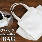 ハンモックバッグの作り方/簡単な合皮のトートバッグ