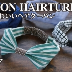 リボンヘアバンドの作り方/かわいいヘアターバン