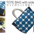【サイドポケット付きトートバッグの作り方】ハトメ付