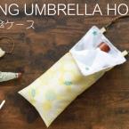 【折り畳み傘ケースの作り方】吸水ポーチ/傘カバー
