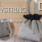 コロンと可愛い巾着バッグの作り方/三角マチ