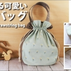 【まんまる可愛い巾着バッグの作り方】お着がえ入れ