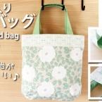 大人かわいいダーツ入り丸いバッグの作り方