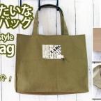 紙袋みたいなトートバッグの作り方/2サイズ紹介
